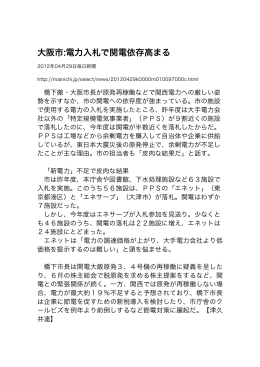 大阪市:電力入札で関電依存高まる