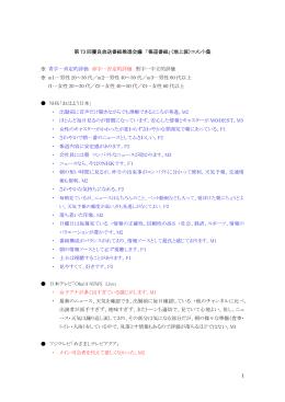 1 第 73 回優良放送番組推進会議 「報道番組」(地上波)コメント集 ※ 青