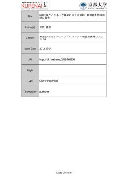 Title 昭和2年ウィンネッケ彗星に伴う流星群 : 朝鮮総督符観測 所の報告