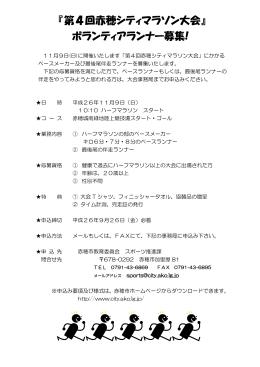 ボランティアランナー申込要項(PDF:128KB)