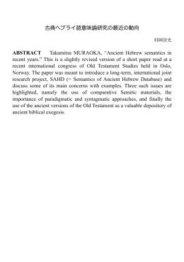 古典ヘブライ語意味論研究の最近の動向 ABSTRACT