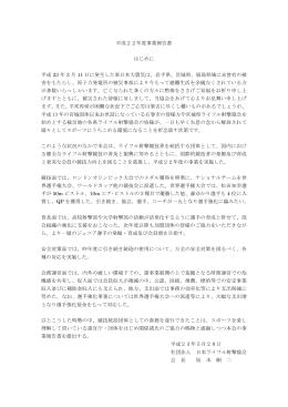 事業報告 - 日本ライフル射撃協会