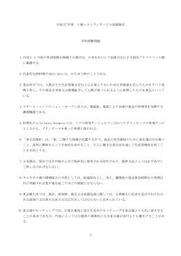 平成 27 年度 - 社団法人・日本ホテル・レストランサービス技能協会