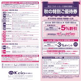 秋の特別ご優待券 - 京王百貨店 新宿店