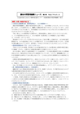 農地中間管理機構ニュース第8号 - 公益社団法人あおもり農林業支援