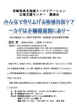 吉村 学 - 延岡リハビリテーション病院