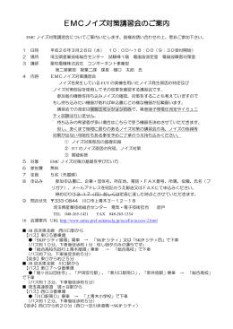 『EMCノイズ対策講習会のご案内』[pdf形式 113kB]