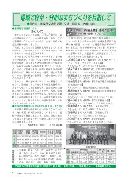 5ページ(PDF:225KB)