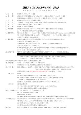 沼田アップルフェスティバル 2015