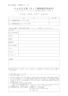 FAX注文書 (きょう雑物測定図表用)
