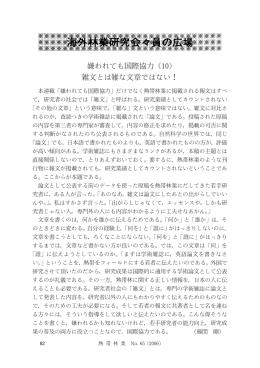 嫌われても国際協力 (10) 雑文とは雑な文章ではない!
