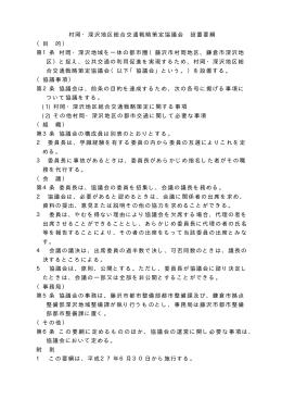 村岡・深沢地区総合交通戦略策定協議会 設置要綱 (目 的) 第1条 村岡