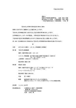 平成24年6月吉日 発起人 西区江戸堀連合振興町会 会長