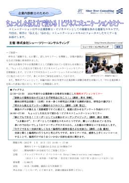 チラシ(PDFファイル) - シューツリーコンサルティング / ホームページ
