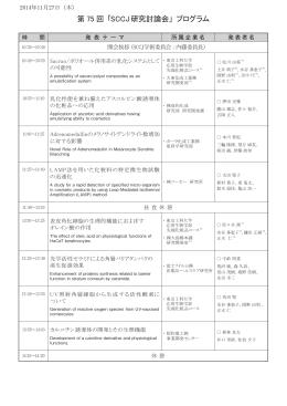 第 75 回 「SCCJ研究討論会」 プログラム