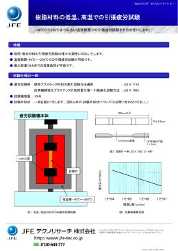 樹脂材料の低温、高温での引張疲労試験