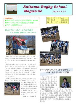 ラグビースクールマガジン2015年2月号