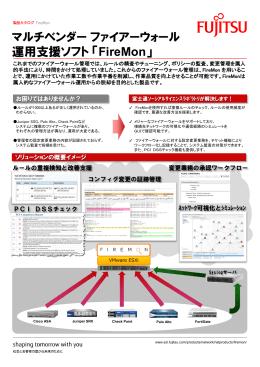 マルチベンダー ファイアーウォール 運用支援ソフト 「FireMon」