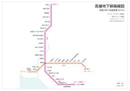 高雄地下鉄路線図 - まちごとパブリッシング