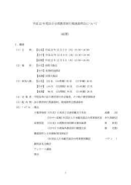 2010年12月台湾現地説明会