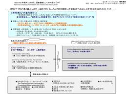 日本での IR導入に向けた、国家戦略としての枠組みづくり