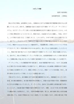 ロボット手術 我孫子東邦病院 泌尿器科部長 上原慎也 岡山大学を卒業