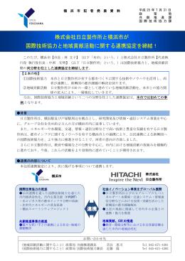 株式会社日立製作所と横浜市が 国際技術協力と地域貢献活動に関する