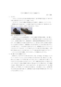 日本の火縄銃目当てをめぐる議論その1(PDF