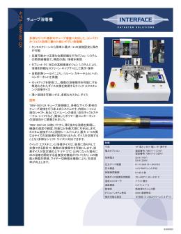TBW-500 チューブ溶接機 PDF