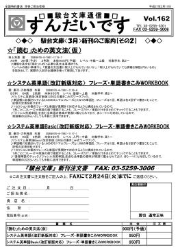 「読む」ための英文法(仮) Vol.162