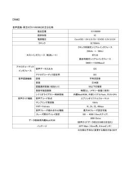 【別紙】 音声認識・再生IC『S1V50300』の主な仕様 製品型番