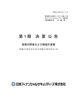 第1期 決 算 公 告 - 日本フィナンシャルセキュリティーズ