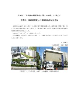 江東区「災害時の電源供給に関する協定」に基づく 災害時