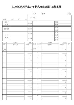選手登録用紙[PDF] - 江東区深川学童少年軟式野球連盟