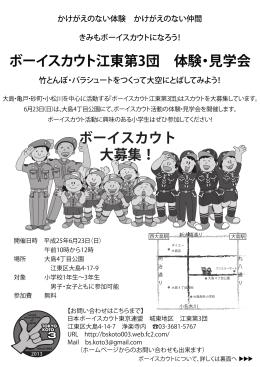 ボーイスカウト江東第3団 体験・見学会 ボーイスカウト 大募集!