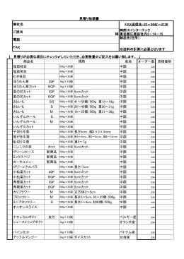 前川インターテック 様 東京都江東区牡丹3-14-15 納品先(住所
