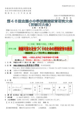 永田台小学校 住田昌治校長 - 全国小中学校環境教育研究会