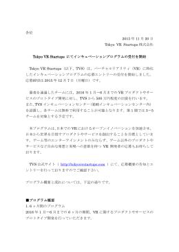 各位 2015 年 11 月 20 日 Tokyo VR Startups 株式