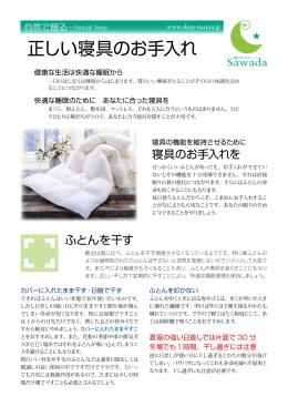 正しい寝具のお手入れ法 - 眠りのプロショップ Sawada