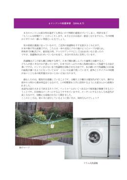 4 ロンドンの洗濯事情