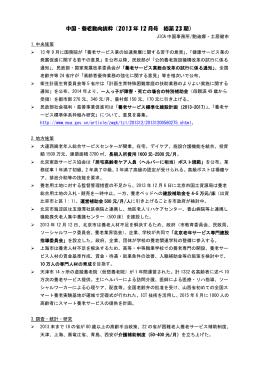 中国・養老動向抜粋(2013 年 12 月号 総第 23 期)