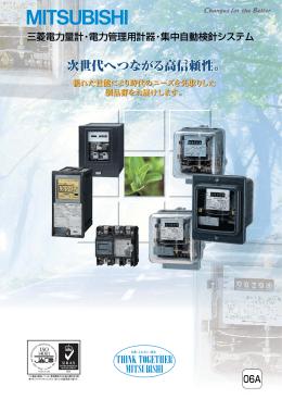 電力計・カタログ(PDFファイル)
