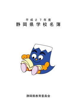 静 岡 県 学 校 名 簿