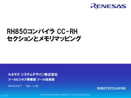 RH850コンパイラ CC-RH セクションとメモリマッピング