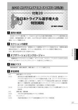 1 適用の範囲 2 セクションの認定 3 オブザベーションエンクロージャー 4