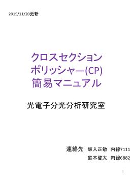 クロスセクション ポリッシャ―(CP) 簡易マニュアル