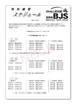 特別練習PDF