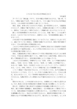 「このままでは日本は自然淘汰される」・・・2013年 7月