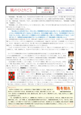 風のひとりごと - 函館大谷短期大学 TV