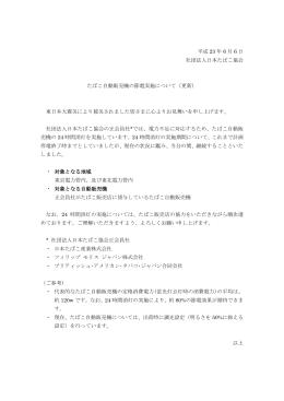 更新 - 日本たばこ協会